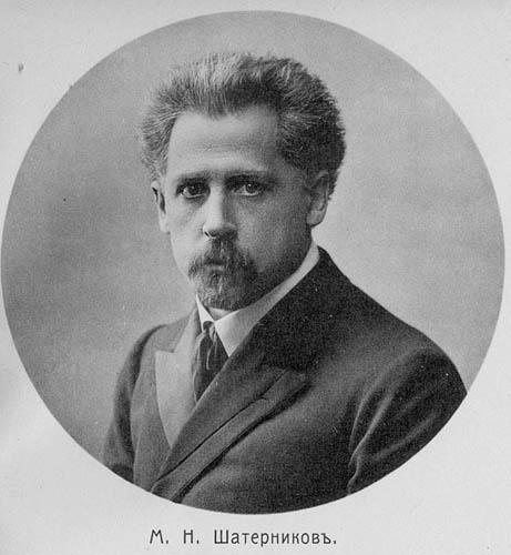 Шатерников михаил николаевич 1870 1939